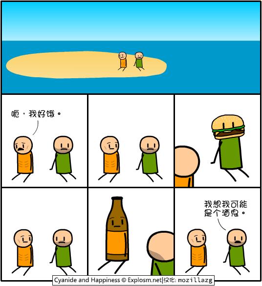 Cyanide & Happiness #3334:酒鬼