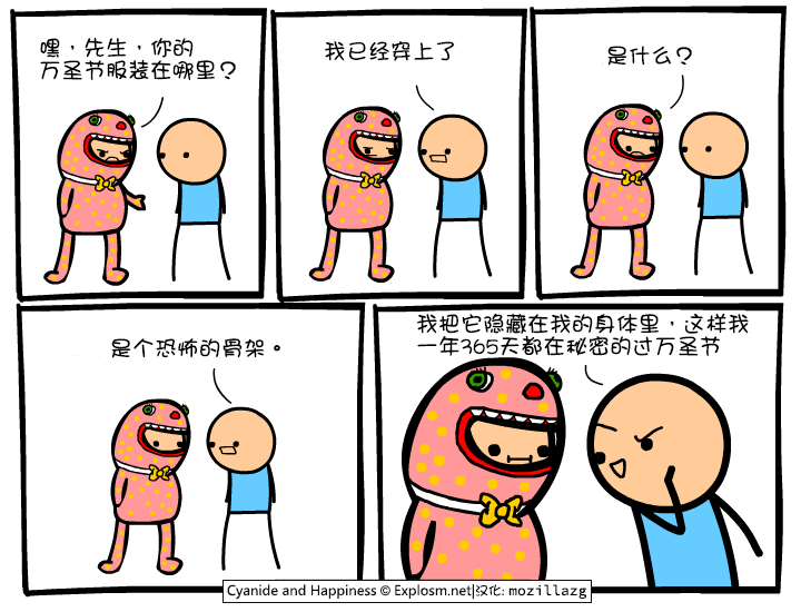 Cyanide & Happiness #3346:万圣节服装