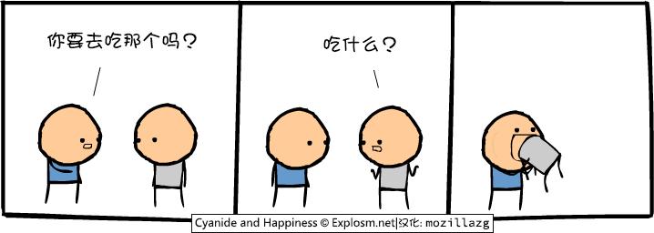 Cyanide & Happiness #3379:那个