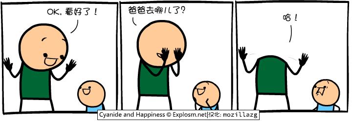 Cyanide & Happiness #3425:爸爸去哪儿了