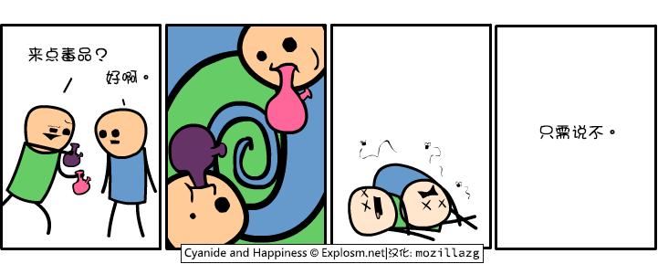 Cyanide & Happiness #3427:毒品
