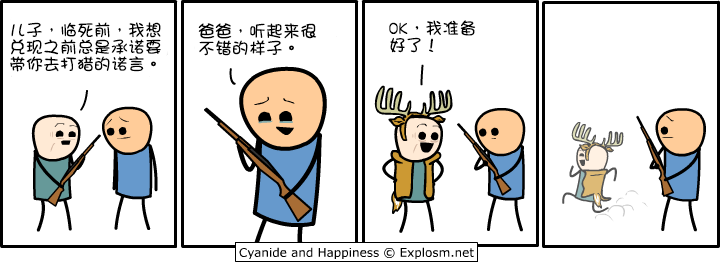 Cyanide & Happiness #3431:打猎