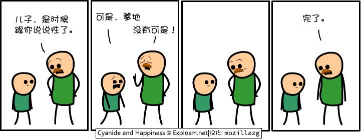 Cyanide & Happiness #3447:谈谈性
