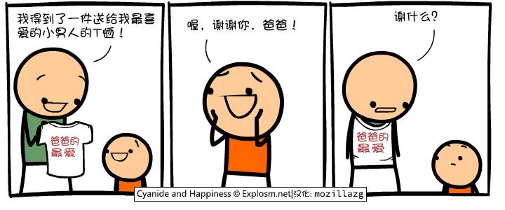 Cyanide & Happiness #3453:T 恤