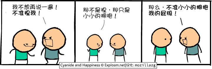 Cyanide & Happiness #3454:小小的拥抱