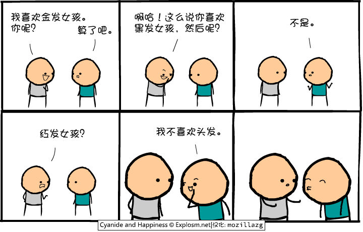 Cyanide & Happiness #3463:头发