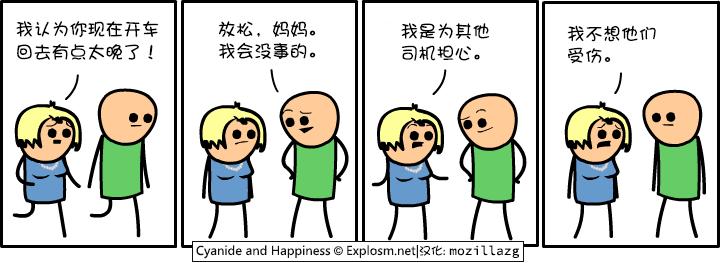 Cyanide & Happiness #3472:开车