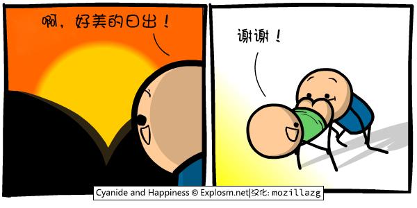 Cyanide & Happiness #3480:日出