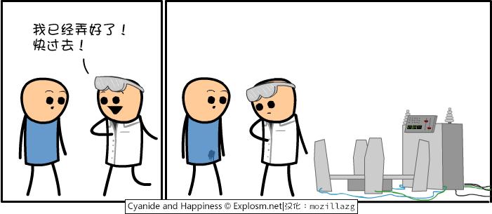 Cyanide & Happiness #3482:机器