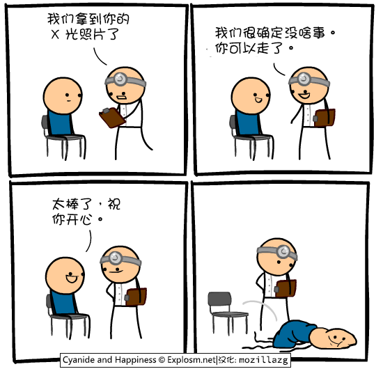 Cyanide & Happiness #3487:没啥事