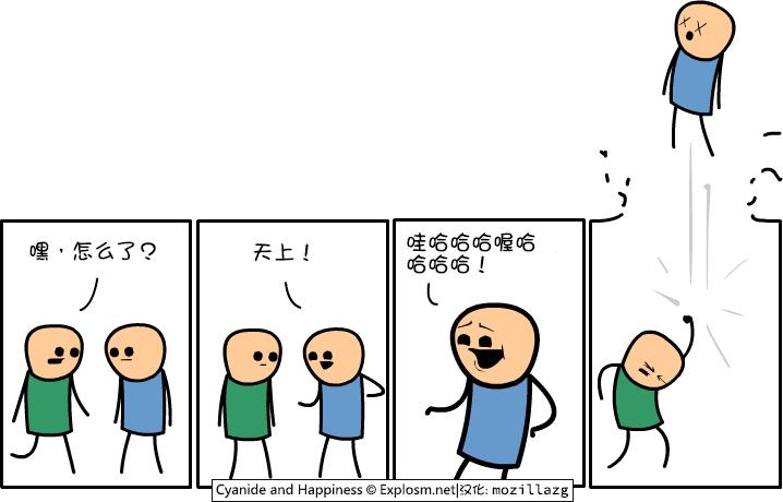 Cyanide & Happiness #3493:怎么了