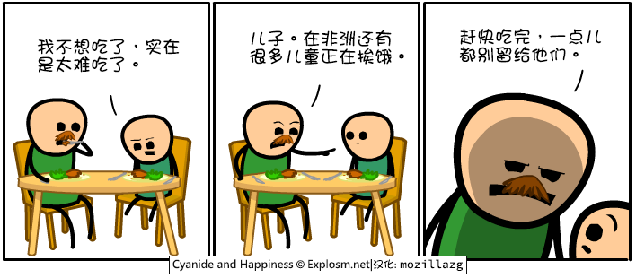 Cyanide & Happiness #3533:挨饿的儿童