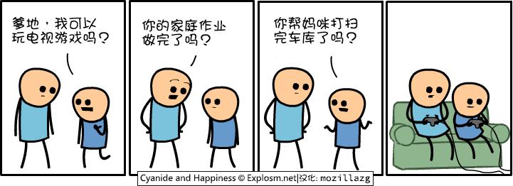 Cyanide & Happiness #3548:电视游戏