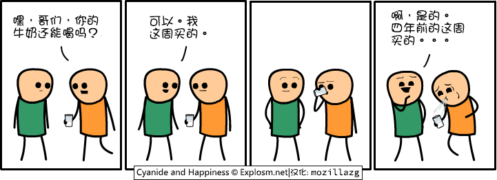 Cyanide & Happiness #3555:牛奶