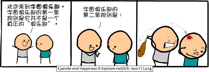 Cyanide & Happiness #3603:俱乐部