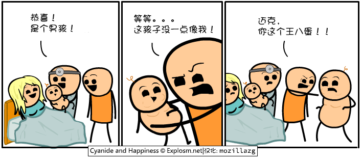 Cyanide & Happiness #3610:婴儿