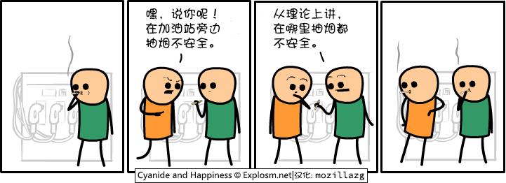 Cyanide & Happiness #3613:吸烟