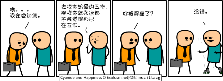 Cyanide & Happiness #3617:工作