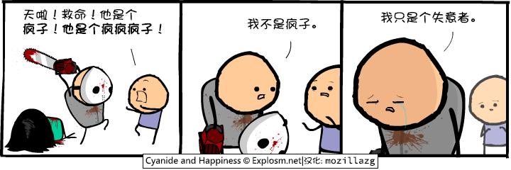 Cyanide & Happiness #3618:疯子