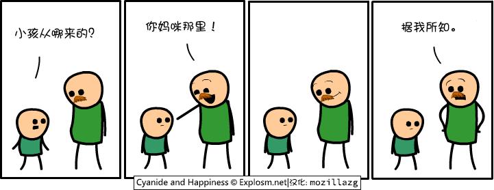 Cyanide & Happiness #3625:婴儿从哪来