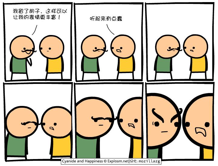 Cyanide & Happiness #3628:胡子