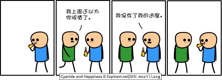 Cyanide & Happiness #3630:戒酒