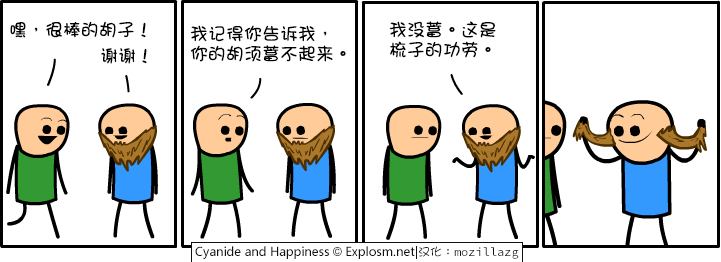 Cyanide & Happiness #3635:胡子