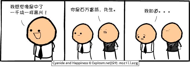 Cyanide & Happiness #3673:百万富翁
