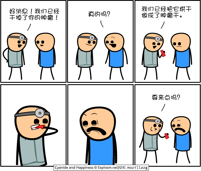 Cyanide & Happiness #3682:肉干
