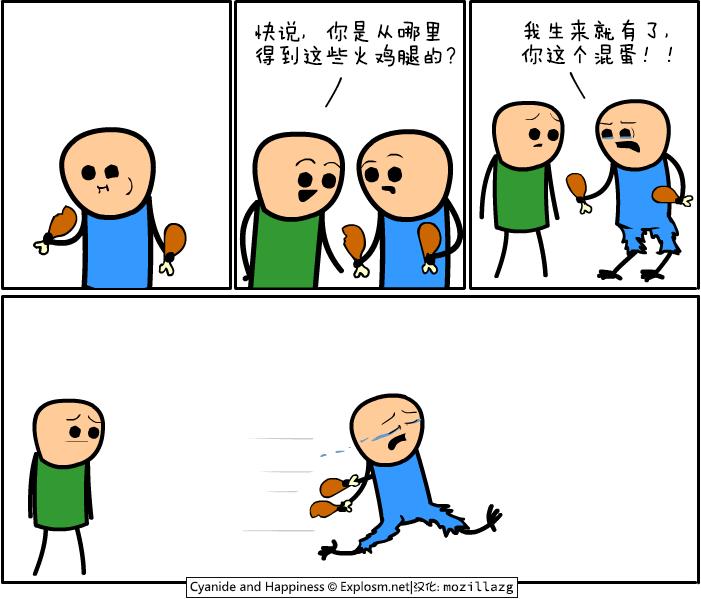 Cyanide & Happiness #3689:火鸡