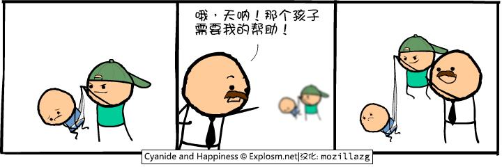 Cyanide & Happiness #3731:欺侮