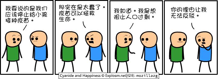 Cyanide & Happiness #3737:疫苗