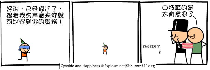 Cyanide & Happiness #3741:蛋糕