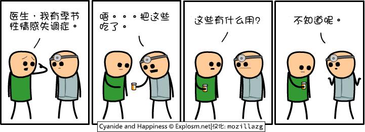 Cyanide & Happiness #3747:药