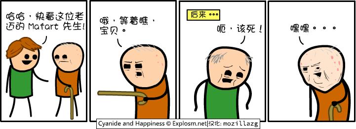 Cyanide & Happiness #3765:生日快乐