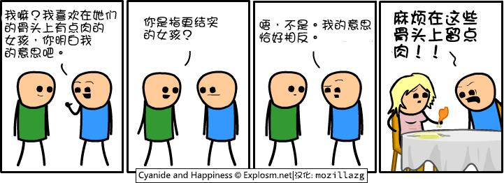 Cyanide & Happiness #3768:肉