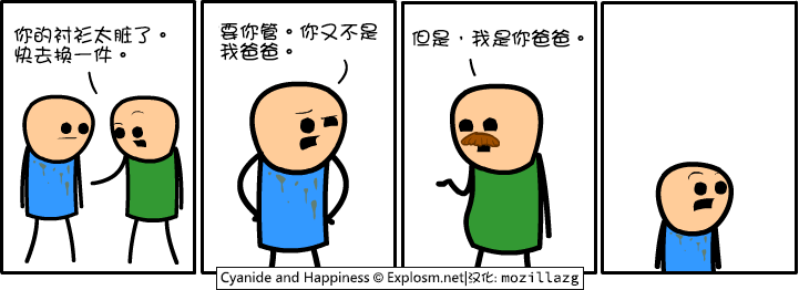 Cyanide & Happiness #3773:脏