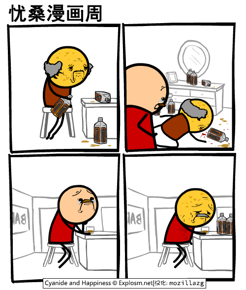 Cyanide & Happiness #3783:酒吧