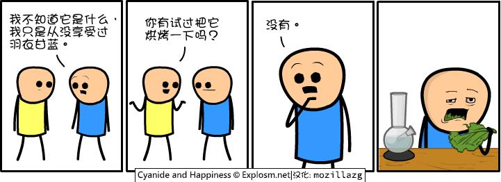 Cyanide & Happiness #3800:羽衣甘蓝