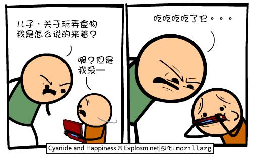 Cyanide & Happiness #3806:吃了它