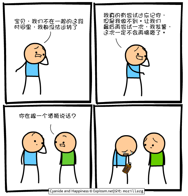 Cyanide & Happiness #3809:酒瓶