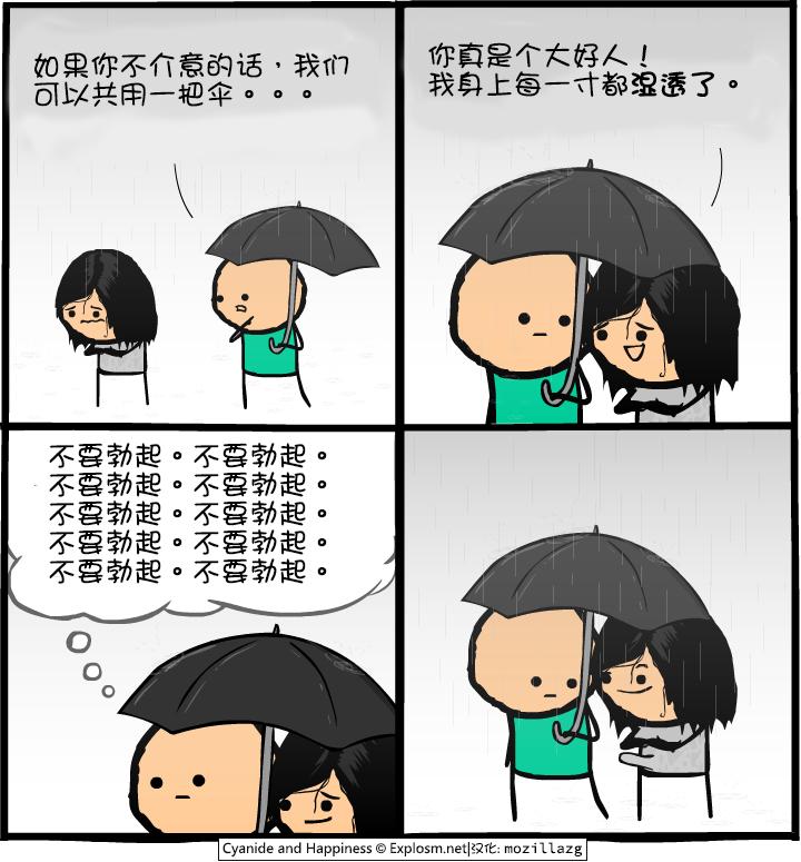 Cyanide & Happiness #3822:雨伞