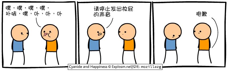 Cyanide & Happiness #3839:噪音