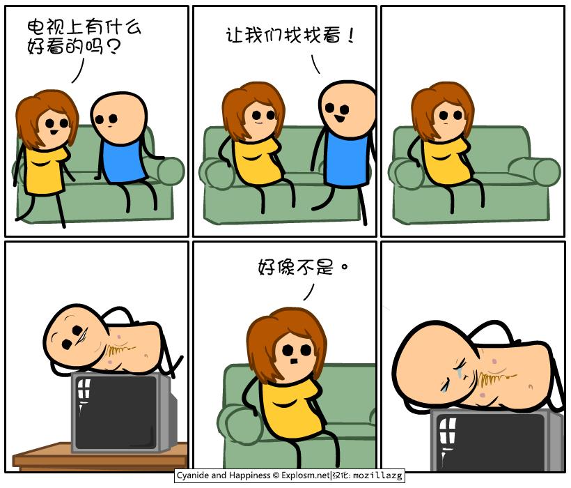 Cyanide & Happiness #3855:电视