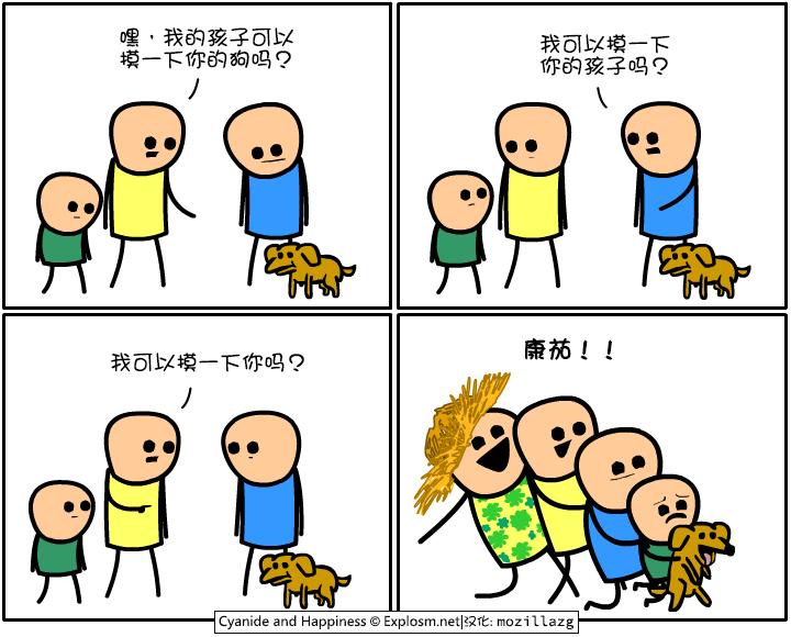 Cyanide & Happiness #3862:小狗