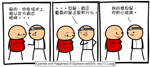 Cyanide & Happiness #3863:这里有什么