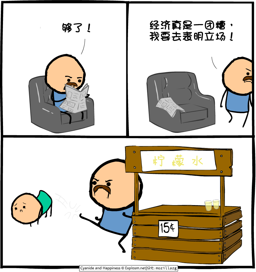 Cyanide & Happiness #3872:一团糟