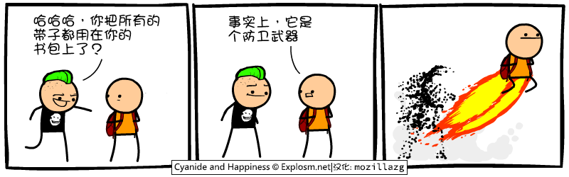 Cyanide & Happiness #3892:防卫