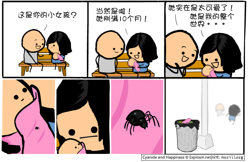 Cyanide & Happiness #3909:10个月