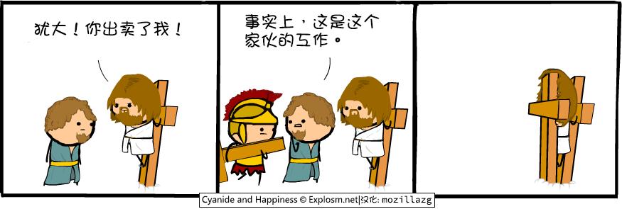 Cyanide & Happiness #3915:出卖
